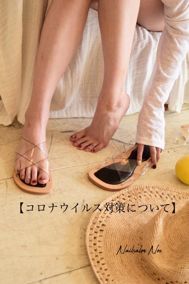 【コロナウイルス対策について】